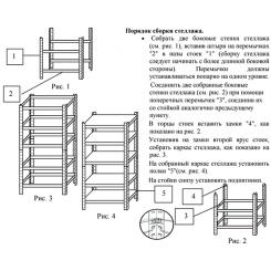 Стеллаж модульный (полочный) СТ-4/2МД-10