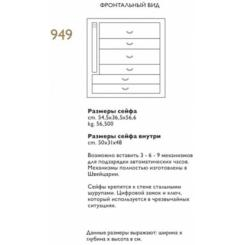Сейф Agresti Design BIANCO FORZIERE (949)