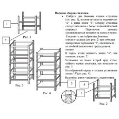 Стеллаж модульный (полочный) СТ-4/1МД-10