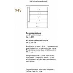 Сейф Agresti Design BIANCO FORZIERE (949)