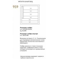 Сейф Agresti Design IL FORZIERE ROSSO (959)