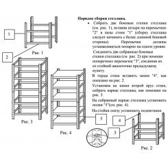 Стеллаж модульный (полочный) СТ-5/1МД-10
