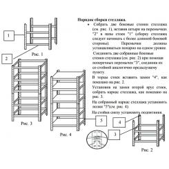 Стеллаж модульный (полочный) СТ-5/2МД-10
